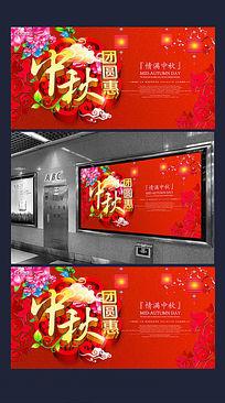 大气红色中秋团圆节海报设计