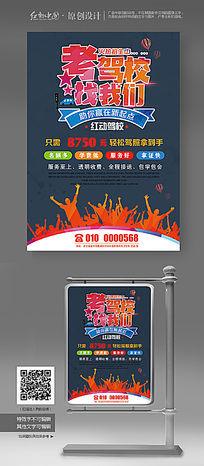 大气驾校招生宣传海报
