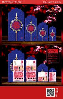 大气蓝色福字剪纸红包袋设计PSD分层图