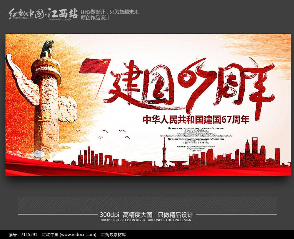 大气水彩风建国67周年国庆节海报设计模板图片