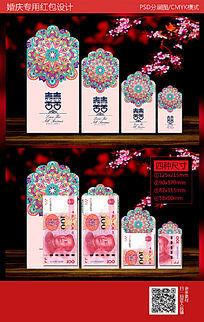 古典花纹双喜红包袋设计