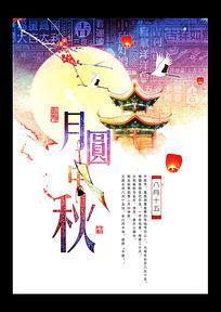 古风中秋节海报设计 PSD