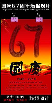 国庆67周年海报设计