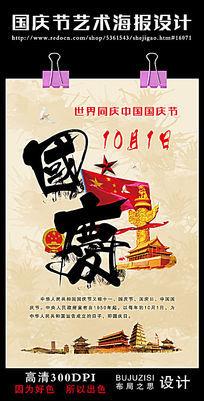 国庆节艺术海报设计