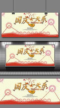国庆七天乐促销海报设计