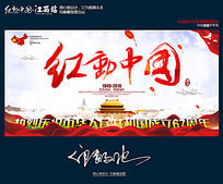 红动中国国庆节主题宣传海报