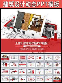 红色创意建筑设计装饰装修ppt模板