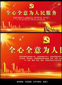 红色炫光为人民服务基层党建展板