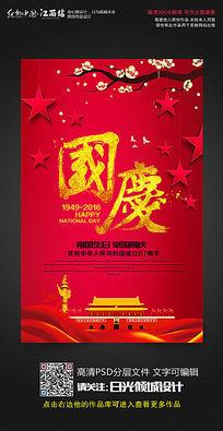 红色建国67周年国庆节宣传海报
