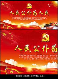红色人民公仆为人民政府部门宣传展板