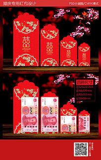 红色喜庆结婚专用红包袋设计PSD分层图