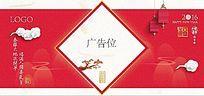 红色喜庆周历封面