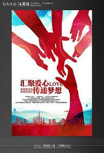 汇聚爱心互相帮助公益海报设计模板