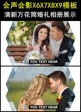 会声会影清新时尚万花筒展示婚礼婚庆模板
