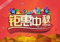 钜惠中秋CDR源文件