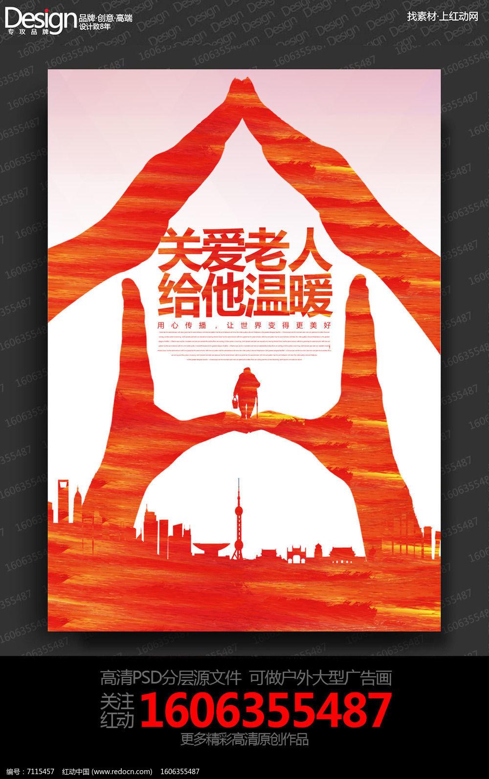 简约创意关爱老人公益宣传海报设计素材下载 编号7115457 红动网图片