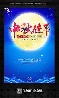 简约传统中秋佳节合家团圆海报
