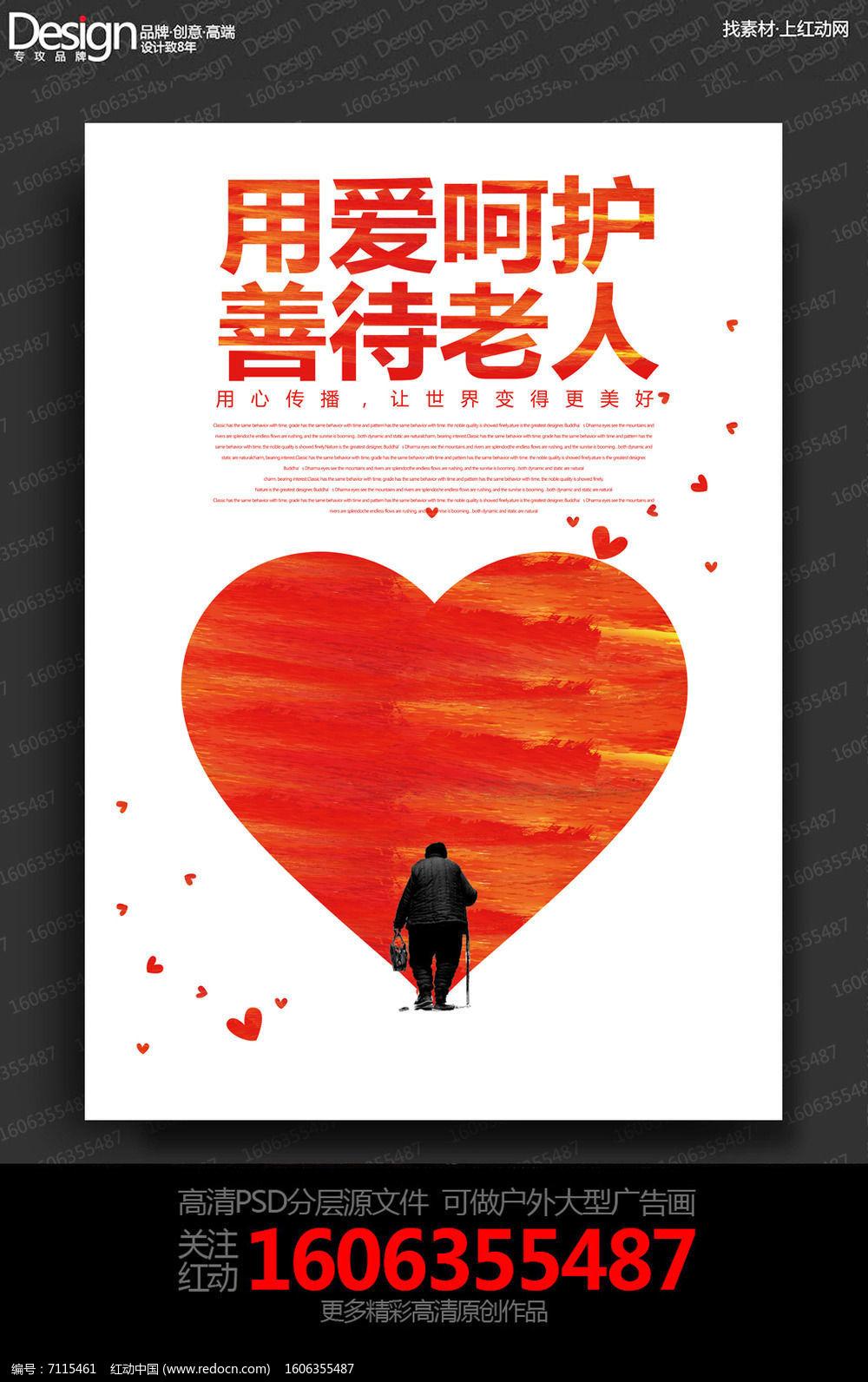 简约关爱老人公益宣传海报设计素材下载 编号7115461 红动网图片