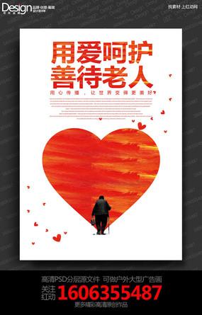 简约关爱老人公益宣传海报设计
