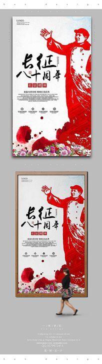 简约红色长征胜利八十周年海报设计PSD