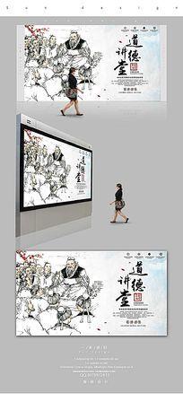 简约中国风道德讲堂好报设计PSD
