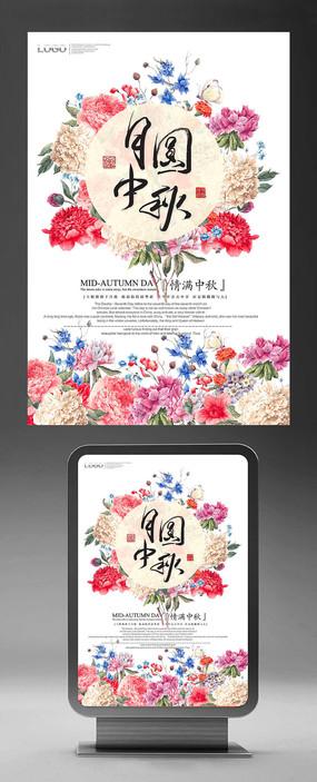 简约中国风中秋节主题海报设计 PSD