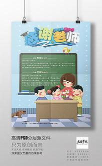 教师节卡通插画感谢老师商场活动海报高清PSD分层海报
