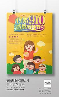 教师节老师卡通扁平化插画动感时尚商城活动PSD高清分层海报