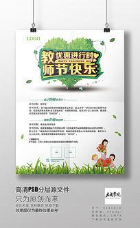 教师节老师可爱卡通插画3D立体字商场商城活动PSD高清分层海报