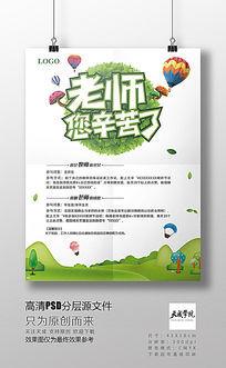 教师节老师可爱卡通立体字插画商场活动PSD高清素材分层海报