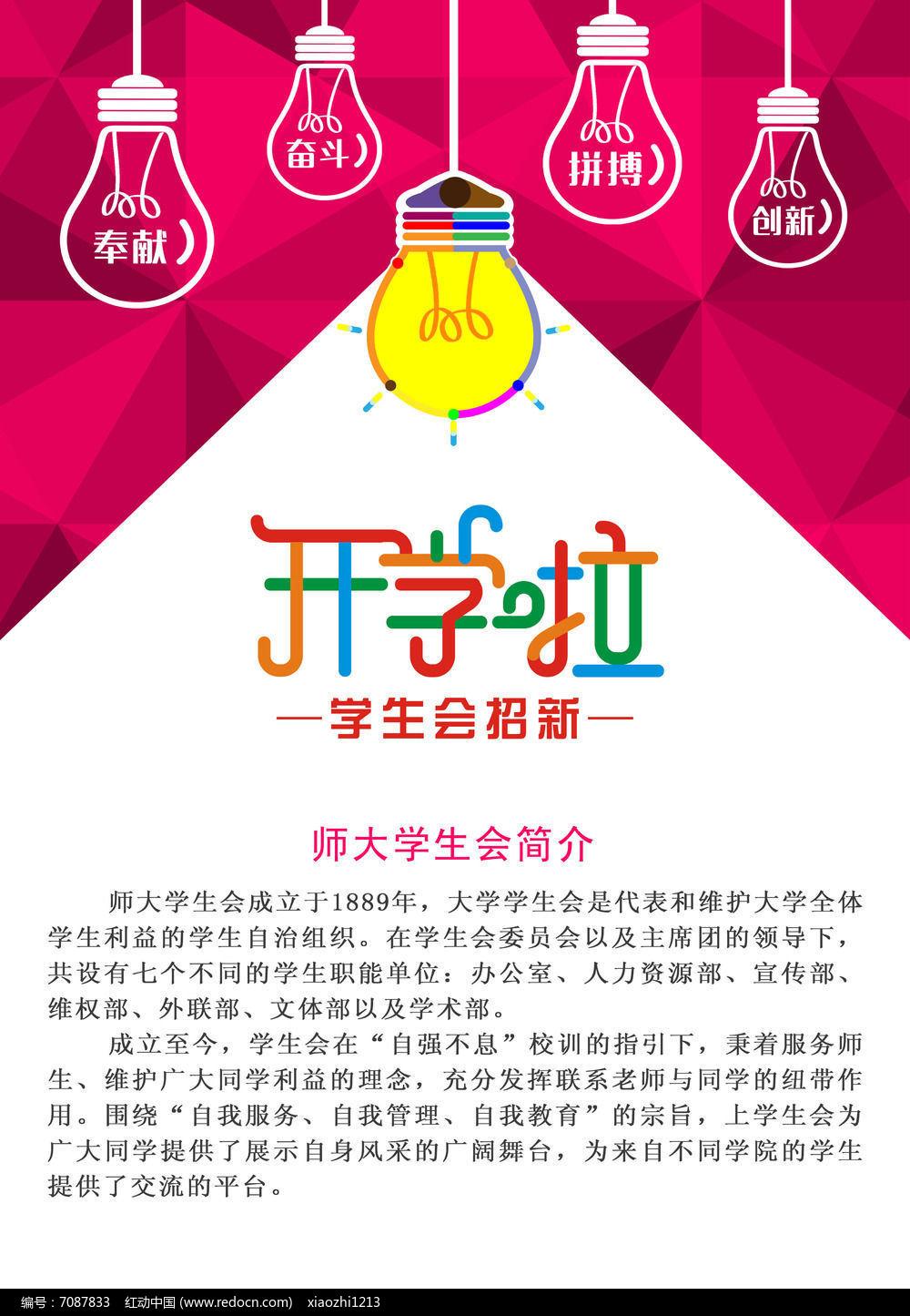 开学社团招新海报设计