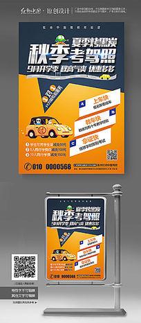 考驾照找我们宣传招生海报