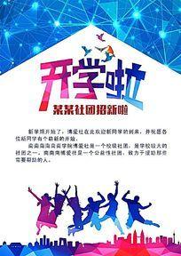 炫酷开学社团招新海报