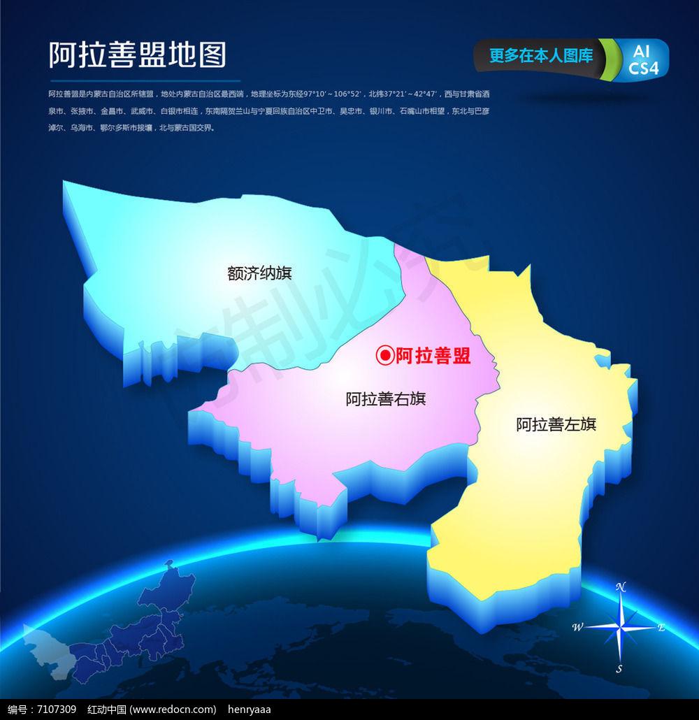 蓝色阿拉善盟矢量地图ai源文件