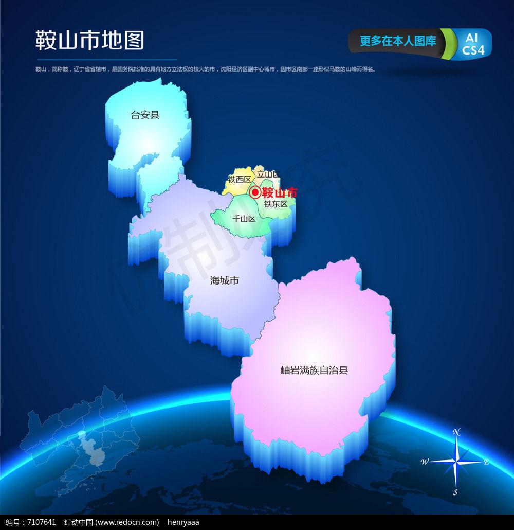 蓝色鞍山市矢量地图ai源文件