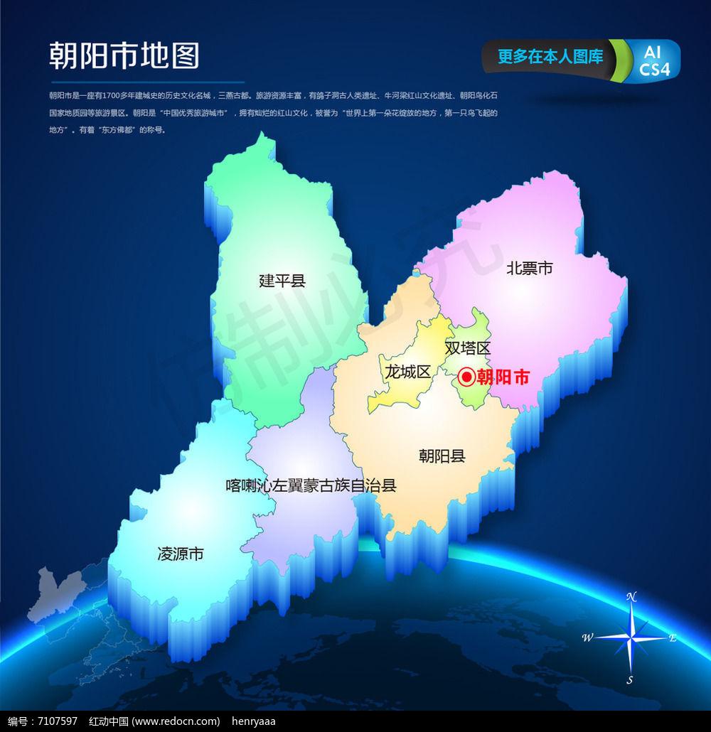 蓝色朝阳市矢量地图ai源文件图片