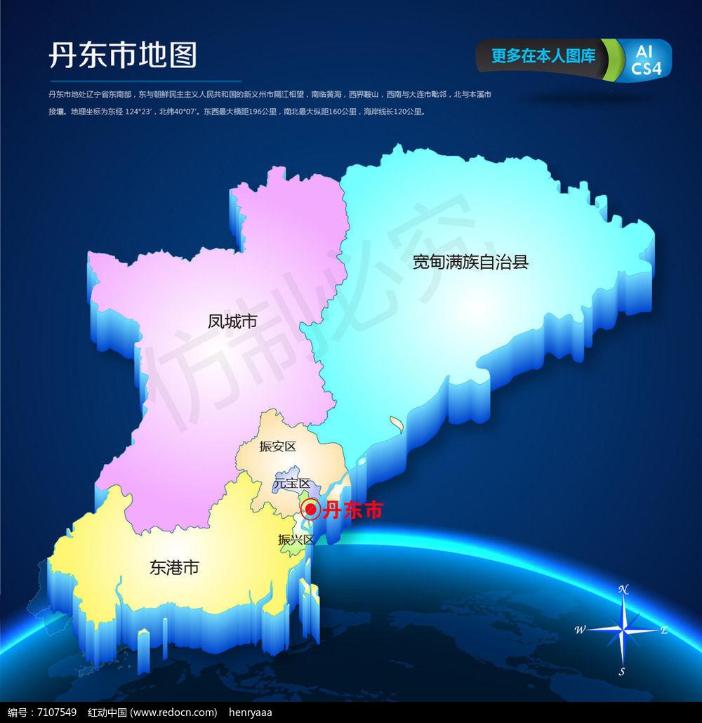 蓝色丹东市矢量地图ai源文件