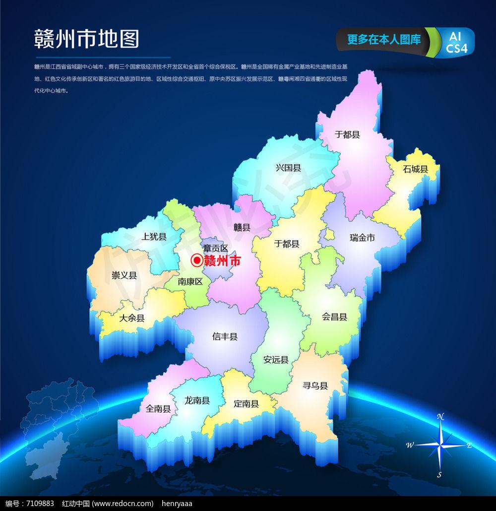 蓝色赣州市矢量地图ai源文件