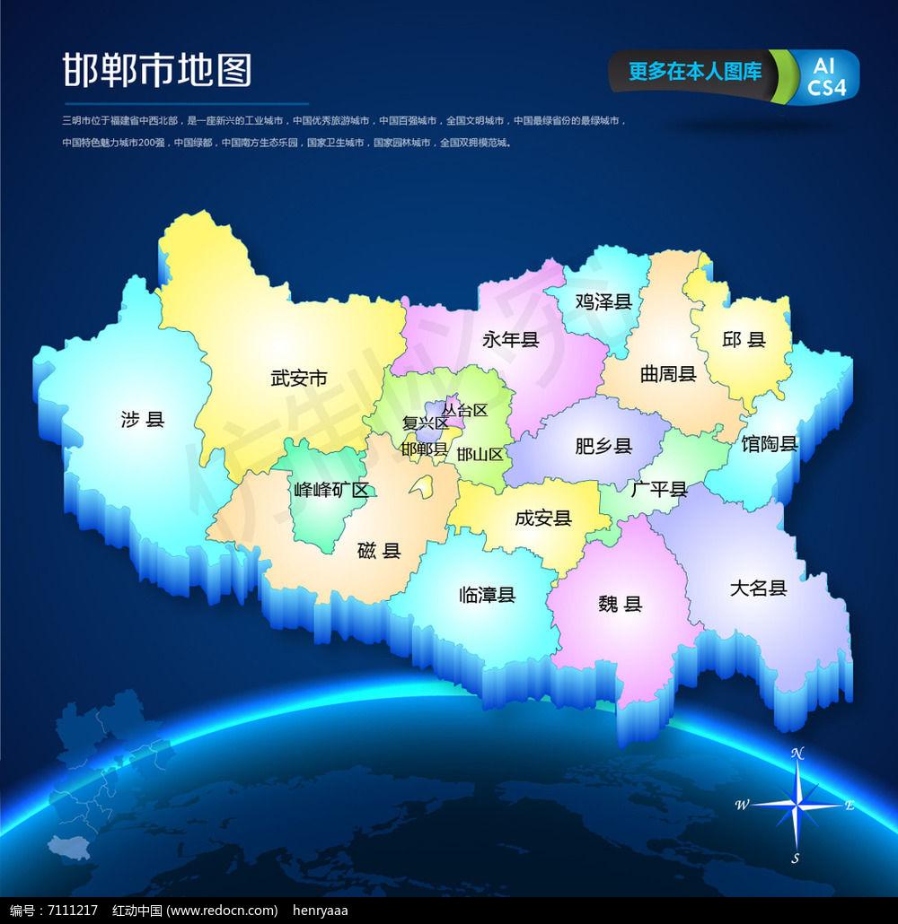 蓝色高档邯郸市矢量地图ai源文件