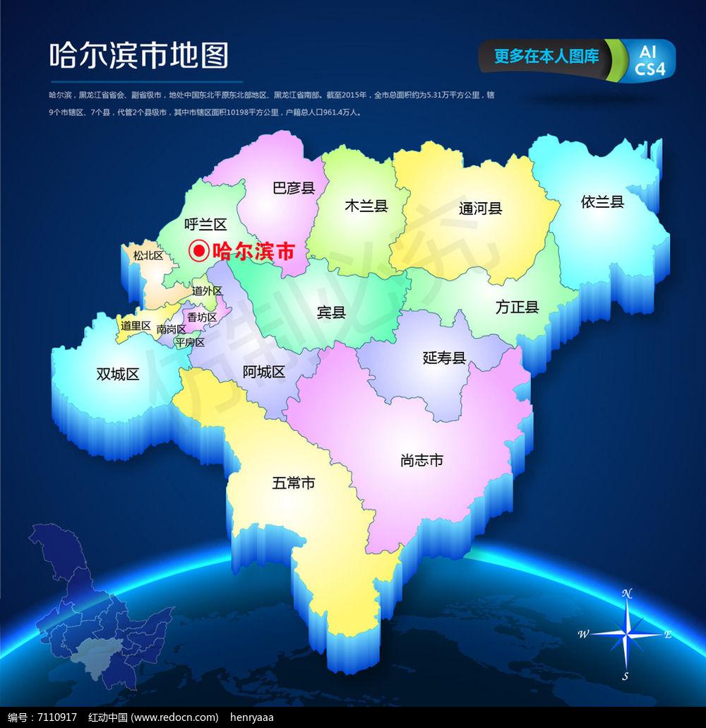 蓝色哈尔滨市矢量地图ai源文件
