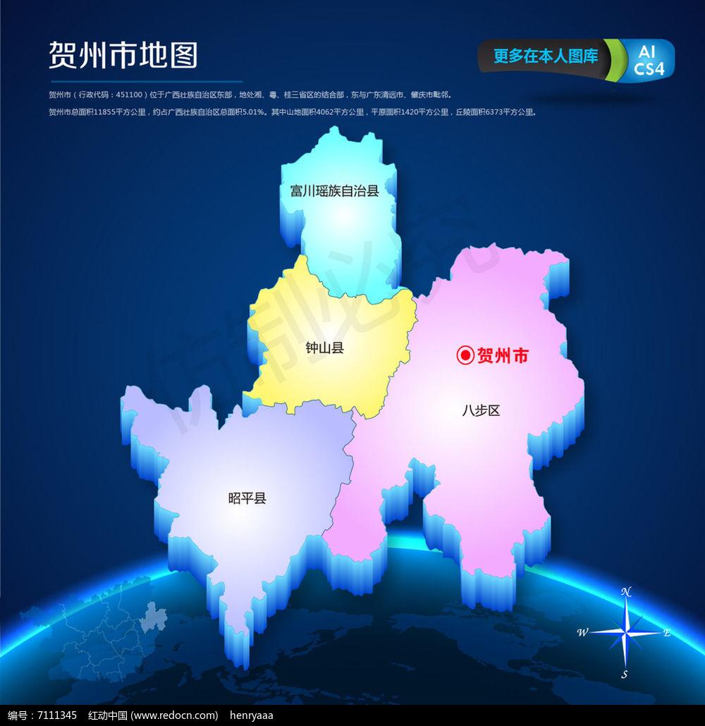蓝色贺州市矢量地图ai源文件