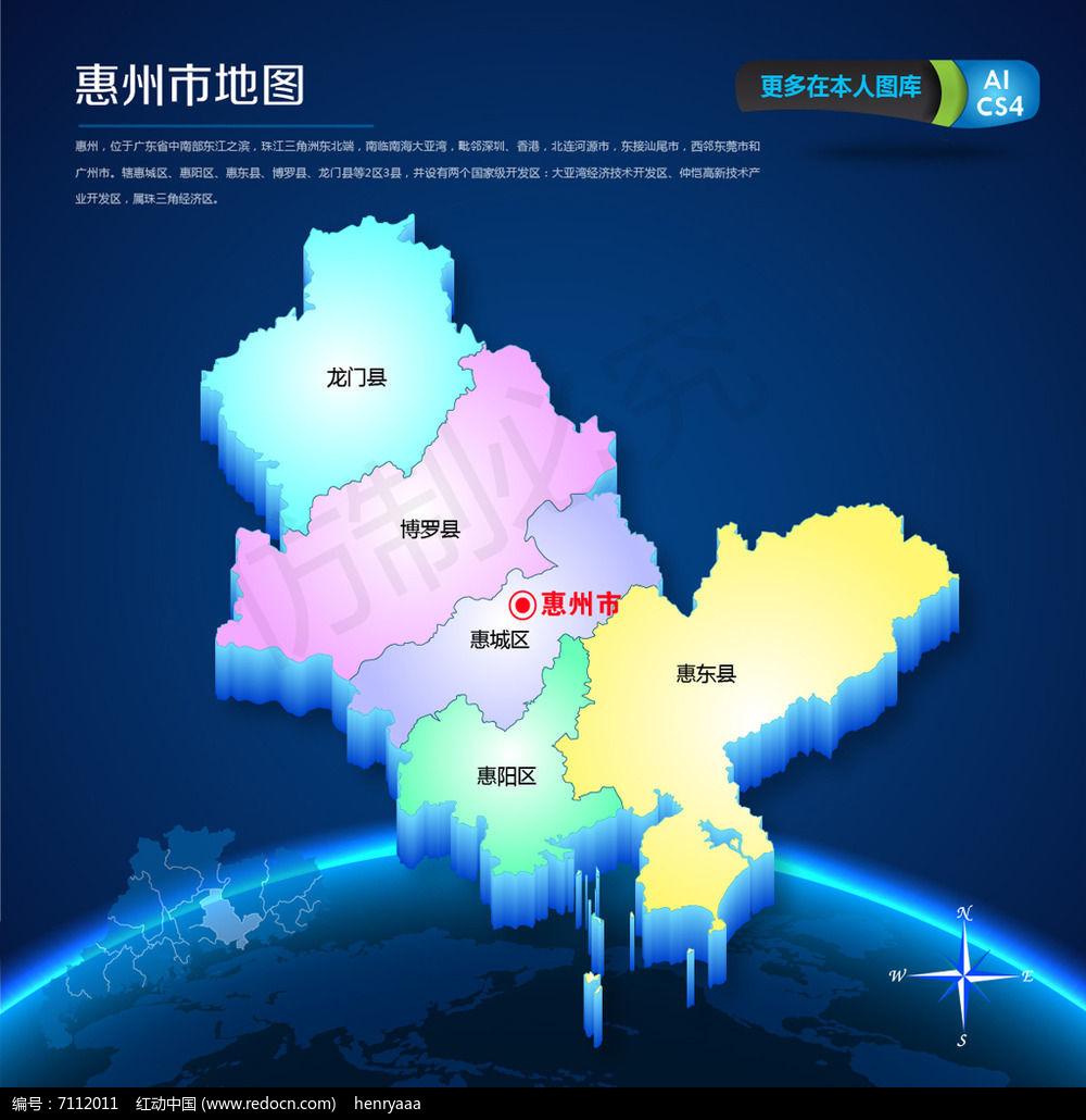 蓝色惠州市矢量地图ai源文件