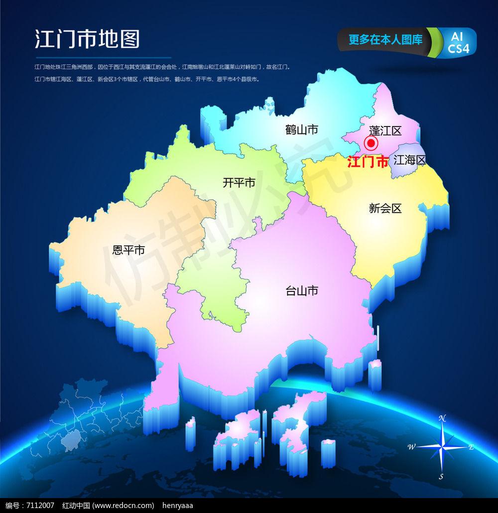 蓝色江门市矢量地图ai源文件