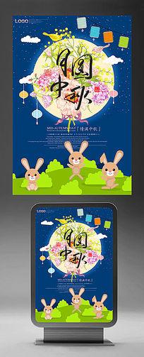 蓝色卡通中秋节兔子促销海报设计