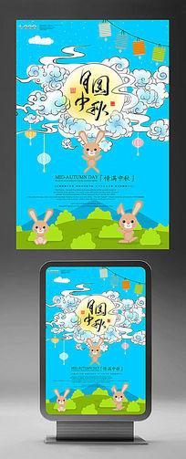 蓝色卡通中秋节兔子海报设计psd