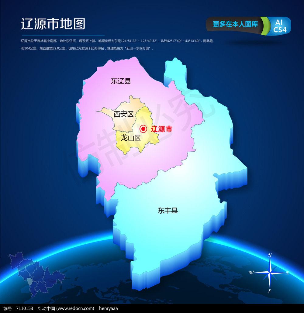 蓝色辽源市矢量地图ai源文件