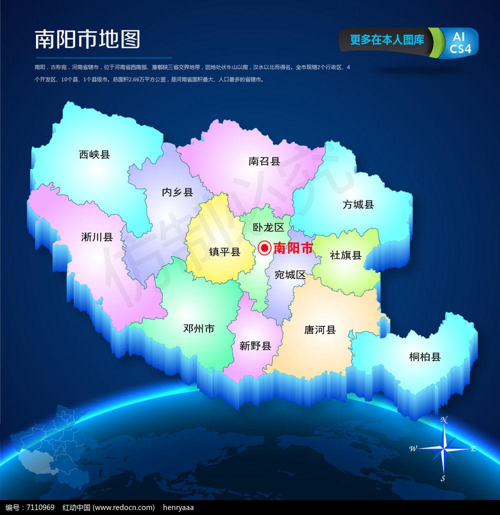 蓝色南阳市矢量地图ai源文件