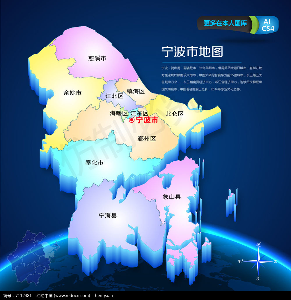 蓝色宁波市矢量地图ai源文件