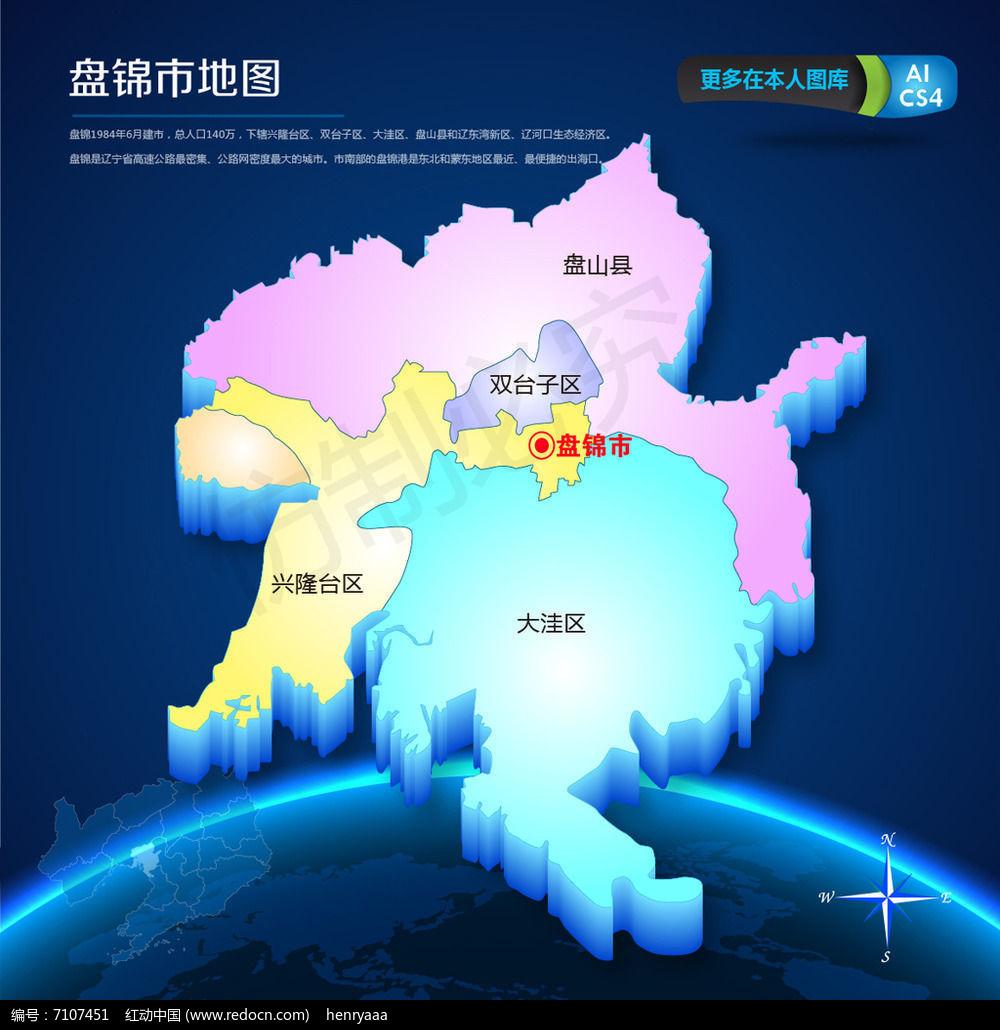 蓝色盘锦市矢量地图ai源文件