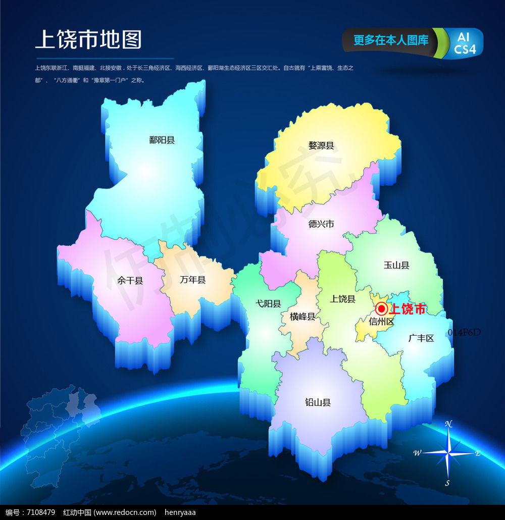 蓝色上饶市矢量地图ai源文件